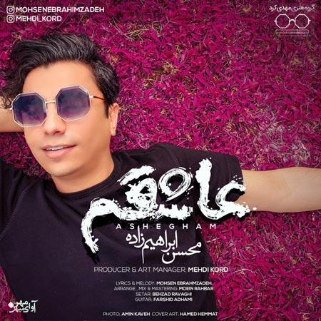 دانلود آهنگ تنهایی دردمه اینو میدونم غمه - محسن ابراهیم زاده عاشقم