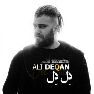 دانلود آهنگ دل دل بمیری ای دل که می شکننت از قصد اینا - علی دقان