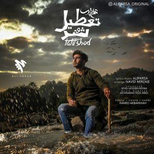 دانلود آهنگ زندگیم تعطیل شد تو به چی پابندی - علی پارسا