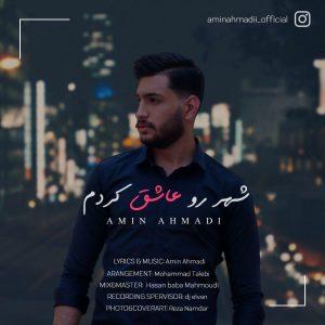 دانلود آهنگ با یادت یه شهرو عاشق کردم تا نگی برمیگردی - امین احمدی