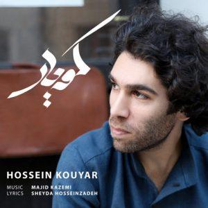 دانلود آهنگ کو یار که در خلوت من خاطره باشد - حسین کویار