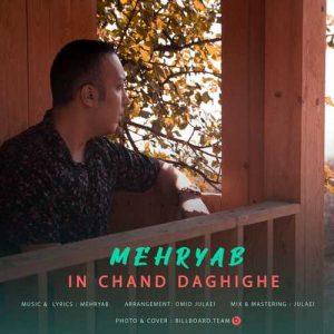 دانلود آهنگ این چند دقیقه صد سال پیرم کردن - مهریاب