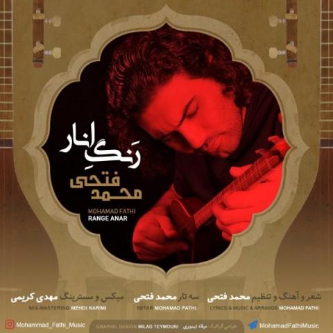 دانلود آهنگ بهار بهاره عشق تو رنگ اناره عشق تو - محمد فتحی