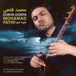 دانلود آهنگ دنیا دنیا کاری کن خسته ایم از دست تو دلداری کن - محمد فتحی
