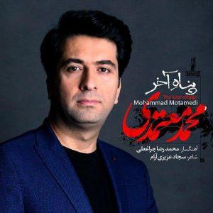 دانلود آهنگ نگاه مهربان تو پناه آخر من - محمد معتمدی تیتراژ سریال پناه آخر