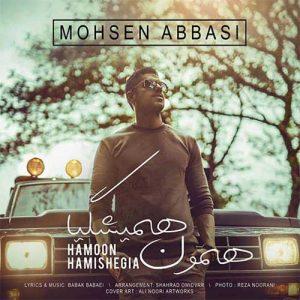 دانلود آهنگ باز بگو که دوسم داری یکی مث خودمو کم داری - محسن عباسی همون همیشگیا