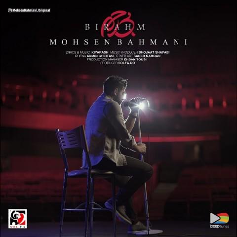 دانلود آهنگ لعنت بهت چرا اینقدر بی رحمی - محسن بهمنی