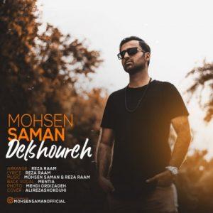 دانلود آهنگ چقد دلشوره حال تورو داشتم - محسن سامان