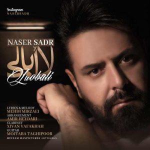 دانلود آهنگ لا ابالی از چشات تو قلب ترکیت کیه - ناصر صدر