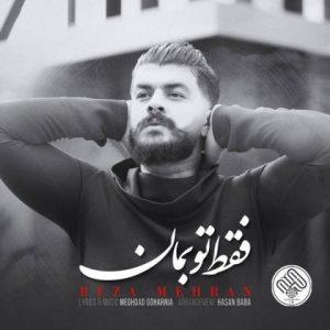 دانلود آهنگ بمان فقط تو بمان برای من تو بخوان کنار من تو بمان - رضا مهران
