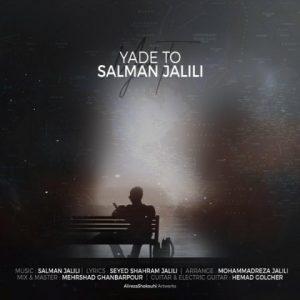 دانلود آهنگ هر جای دنیا که باشی واسه تو دلم میکوبه - سلمان جلیلی یاد تو