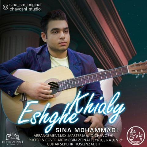 دانلود آهنگ عشق تو یه عشق خیالیه کنار من جای تو خالیه - سینا محمدی