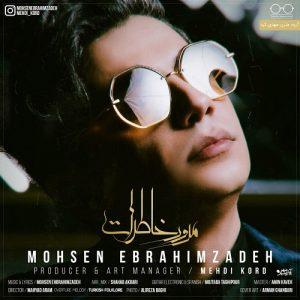 دانلود آهنگ شبا با مرور خاطرات تو صبح میشه - محسن ابراهیم زاده