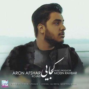 دانلود آهنگ کجایی تو کجایی ندارم در سرم جز تو هوایی - آرون افشار