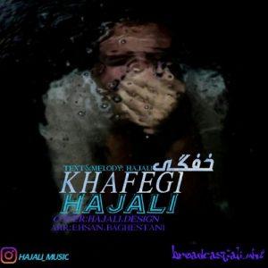 دانلود آهنگ خفگی حاج علی - اولین ترک آلبوم رپ خداحافظی