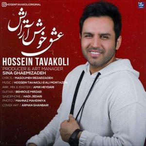 دانلود آهنگ عشق خوش آرایش تاب و تب من - حسین توکلی