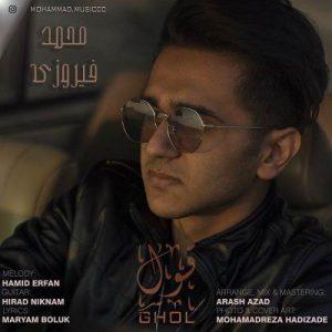 دانلود آهنگ میخوام یه قولی بهم بدی - محمد فیروزی قول