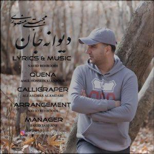 دانلود آهنگ دلبر زیبا مجنون و شیدای توام - مجتبی منصوری دیوانه جان