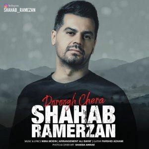 دانلود آهنگ دیوونه نبودم که بخوام اینجوری خامت کنم - شهاب رمضان دروغ چرا