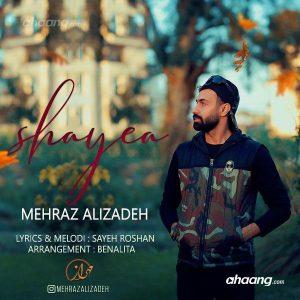 دانلود آهنگ یه شایعه ست این که میگن دوسم نداری - مهراز علیزاده