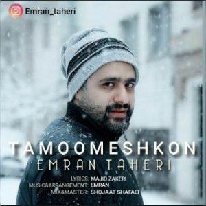 دانلود آهنگ از تو دیوونه ترم تمومش کن - عمران طاهری