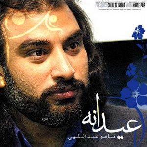 دانلود آهنگ من از صدای بارون قصه کهنه دارم - ناصر عبداللهی
