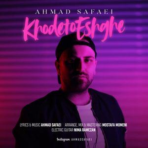 دانلود آهنگ انقد خوبی فقط خودتو عشقه - احمد صفایی