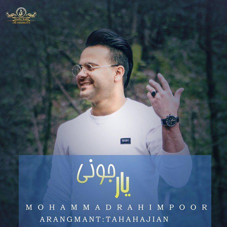دانلود آهنگ نم بارونی یار جونی - محمد رحیم پور