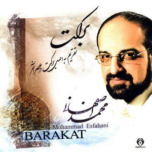 دانلود آهنگ تو اگه پرنده باشی چشای من آسمونه - محمد اصفهانی