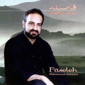 دانلود آهنگ از تو و فاصله با تو - محمد اصفهانی