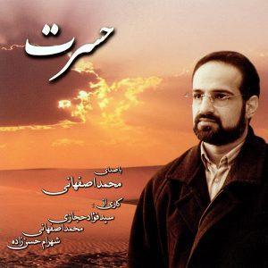 دانلود آهنگ گویند که در خانه دل هست چراغی - محمد اصفهانی