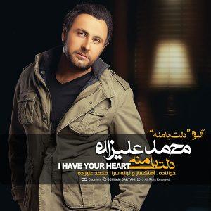 دانلود آهنگ من از عشق بارون به دریا زدم - محمد علیزاده