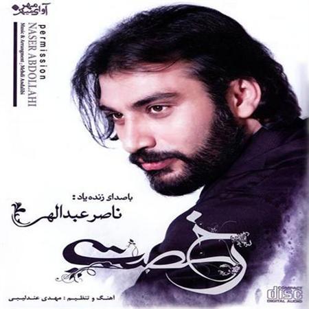 دانلود آهنگ چشات یه راز مبهمه یه شعر بی مقدمه - ناصر عبداللهی