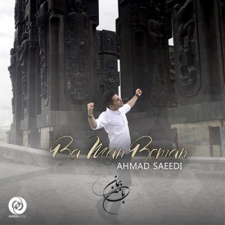 احمد سعیدی با من بمان