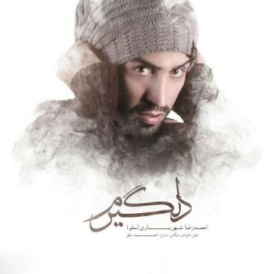 دانلود آهنگ جدید احمد سلو دلگیرم