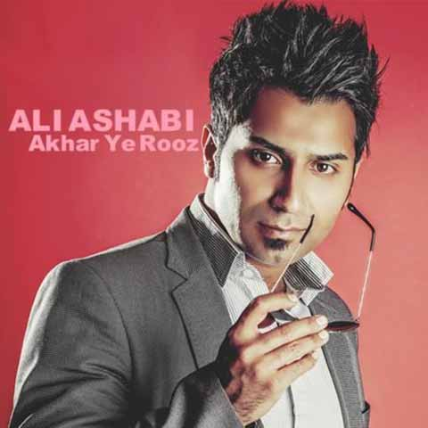 Ali-Ashabi-Akhar-Ye-Roz