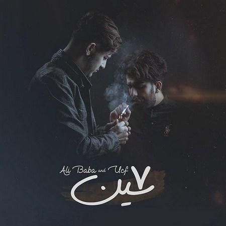 دانلود آهنگ جدید علی بابا و یوسف به نام هفت سین
