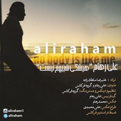 دانلود آهنگ جدید علی رهام هیشکی شبیهم نیست
