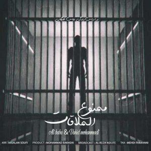 دانلود آهنگ جدید علی بابا به نام ممنوع الملاقات