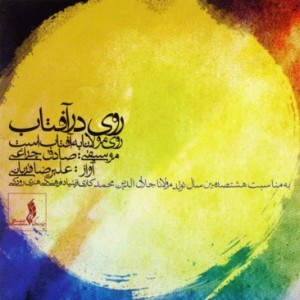 دانلود آلبوم جدید علیرضا قربانی روی در آفتاب