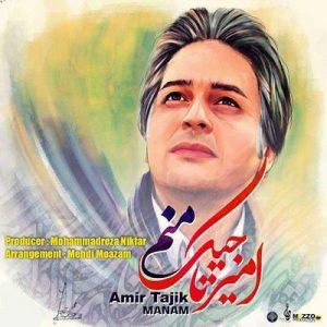 دانلود آهنگ جدید امیر تاجیک منم