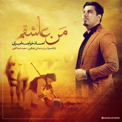 دانلود موزیک ویدیو جدید احسان خواجه امیری من عاشقم