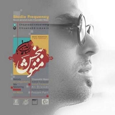 دانلود ورژن جدید آهنگ احسان الدین معین بنام منو ببخش