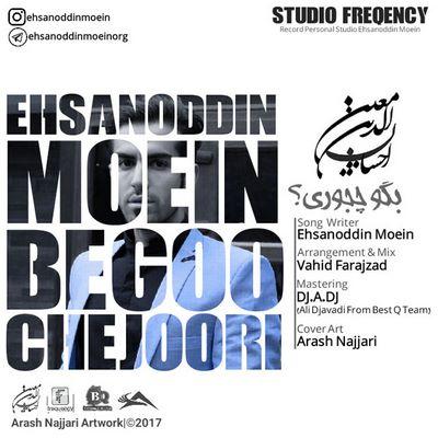 دانلود آهنگ جدید احسان الدین معین به نام بگو چجوری