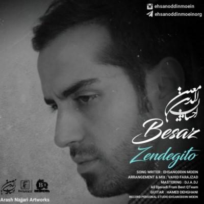 دانلود آهنگ جدید احسان الدین معین به نام بساز زندگیتو