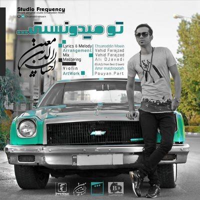 دانلود آهنگ جدید احسان الدین معین تو میدونستی