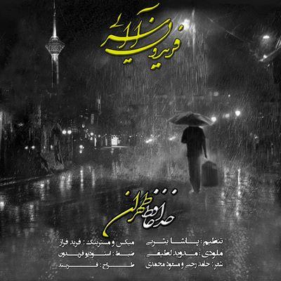 دانلود آهنگ جدید فریدون آسرایی خداحافظ تهران