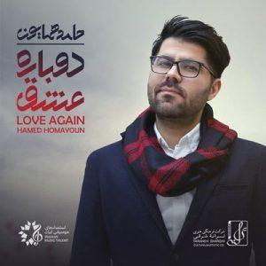 دانلود آلبوم جدید حامد همایون دوباره عشق