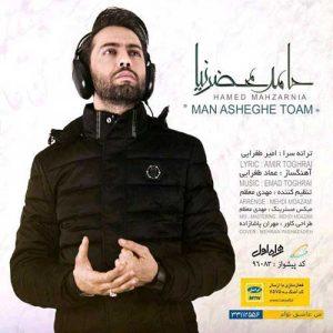 حامد محضرنیا من عاشق توام