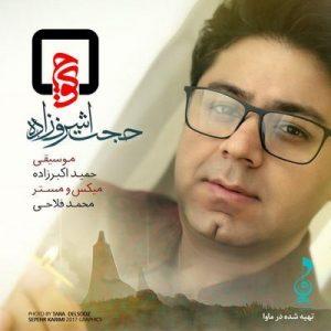 دانلود آهنگ جدید حجت اشرف زاده کوچ